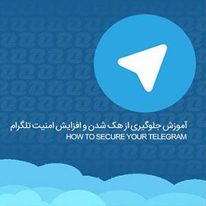 جلوگیری از هک تلگرام و افزایش امنیت آن