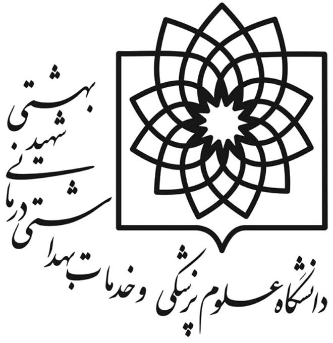 اطلاعیه دانشگاه شهیدبهشتی در رابطه با خبر اخراج یک دانشجو