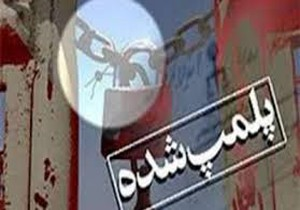 تخلفی که زیر سبیل دانشگاه علوم پزشکی البرز رخ داد + عکس