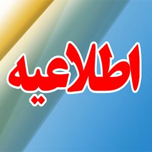 ۸ اسفند؛ آغاز ثبتنام از داوطلبان انتخابات میاندورهای مجلس در ۴ حوزه انتخابیه کشور