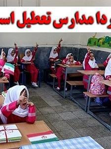 پایان تیتر: تعطیلی مدارس