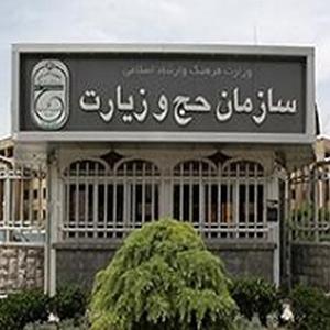 هشدار سازمان حج و زیارت نسبت به سفر عتبات عالیات با کاروانهای غیرمجاز