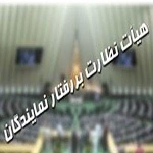 تصمیمگیری نهایی هیئت نظارت بر رفتار نمایندگان در مورد صادقی طی جلسه چهارشنبه