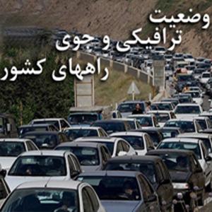 محدودیتهای ترافیکی محورهای مواصلاتی در ۱۹ بهمن ماه