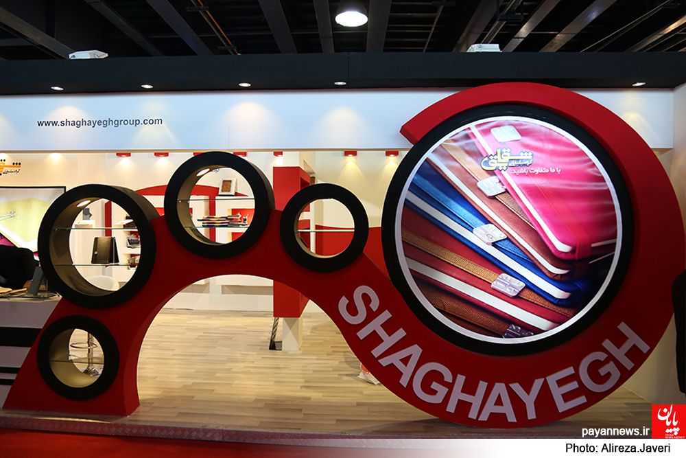 سیزدهمین نمایشگاه تبلیغات و بازاریابی