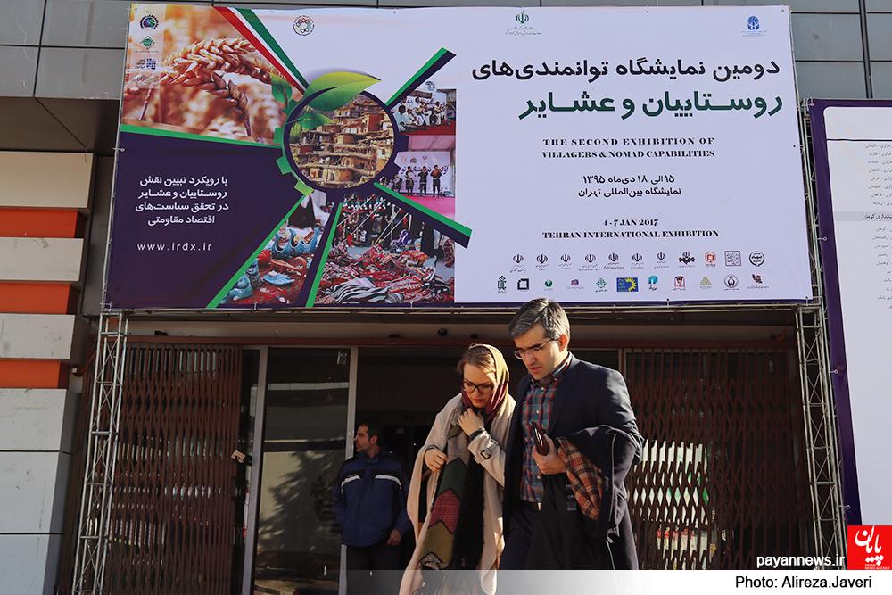 دومین نمایشگاه توانمندی های روستاییان و عشایرکشور از تاریخ 15 لغایت 18 دیماه 1395 در محل ...