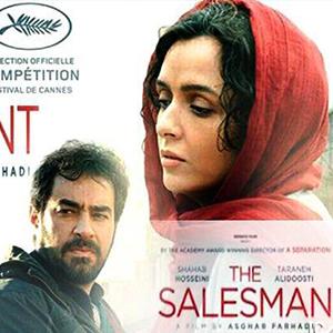 فیلم «فروشنده» به کارگردانی اصغر فرهادی بهترین فیلم خارجی اسکار ۲۰۱۷ شناخته شد.