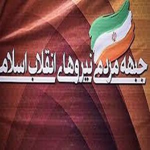 جمع بندی جبهه مردمی درباره مجمع ملی دوم