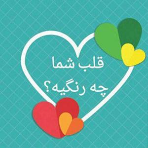 قلب شما چه رنگی است؟ + دانلود