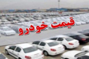 قیمت روز خودرو در ۱۸ آذر
