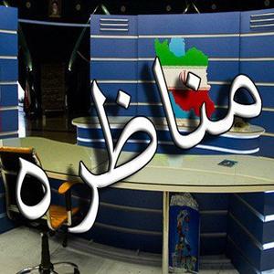 تشکیل جلسه ویژه کمیسیون تبلیغات برای تجدیدنظر در نحوه پخش مناظرههای انتخاباتی