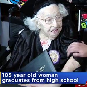 پیرزن ۱۰۵ ساله جشن فارغالتحصیلی دبیرستان گرفت +عکس