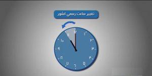 پایان تیتر: ساعت رسمی کشور