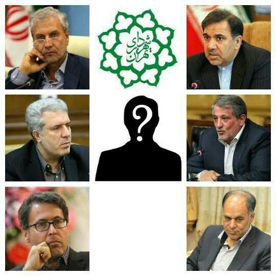 پایان تیتر: شهرداری تهران