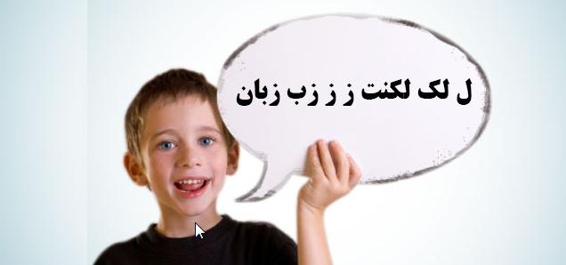 پایان تیتر: لکنت زبان