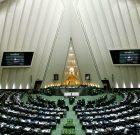 پایان تیتر: مجلس شورای اسلامی