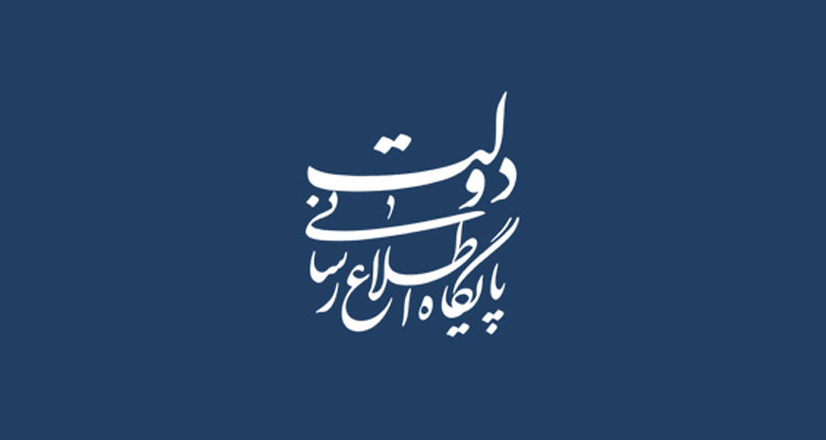 پایان تیتر: اطلاع رسانی دولت