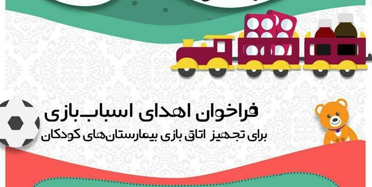 فراخوان برای اهدای اسباببازی به بیمارستانهای کودک