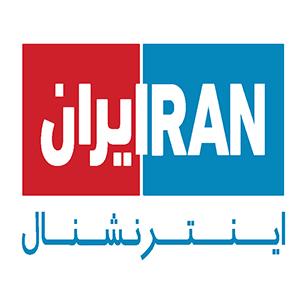 پایان تیتر: ایران اینترنشنال