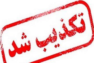 تعطیلی ادارات در استان فارس صحت ندارد
