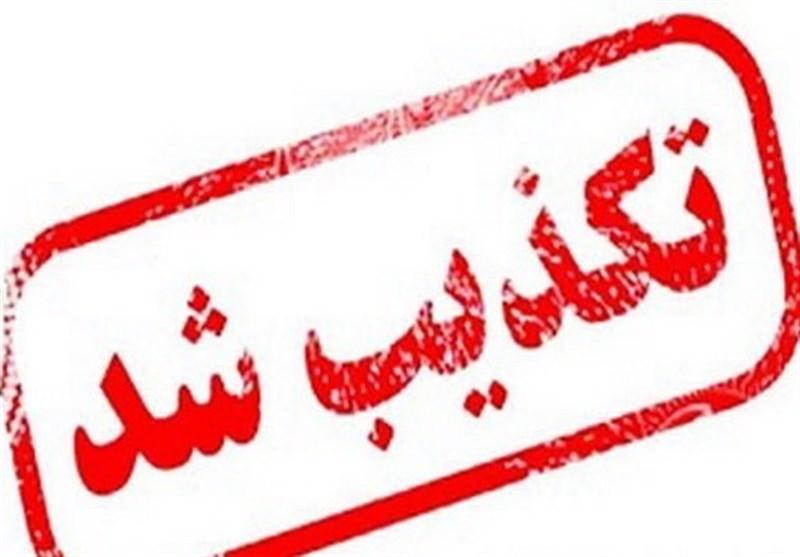 ضرب و شتم تعدادی از اتباع افغانستانی توسط یک سرباز ناجا تکذیب شد