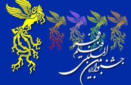 اعلام برگزیدگان سی و هفتمین جشنواره فیلم فجر