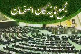 علت استعفای ۱۸ نماینده استان اصفهان چه بود؟