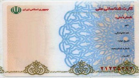 پایان تیتر: کارت ملی
