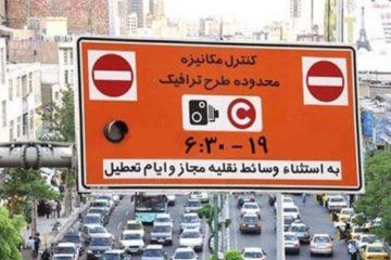 تمدید  یکساله طرحهای ترافیک