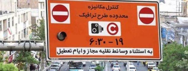 اعتبارطرح ترافیک اقشار خاص تا تخصیص سهمیه ۹۹