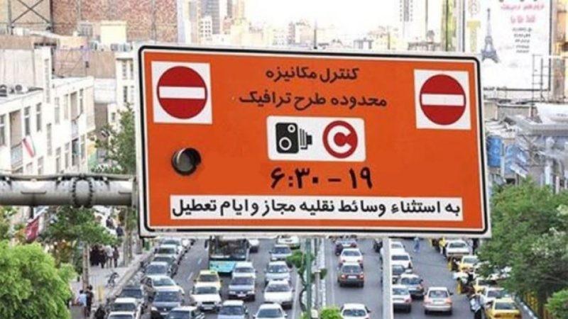 وضعیت طرح ترافیک تهران در تعطیلات نوروز ۹۸