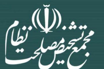 مجمع تشخیص برای بررسی الحاق ایران به کنوانسیون پالرمو جلسه فوق العاده تشکیل می دهد