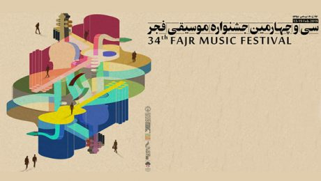 پایان تیتر: جشنواره موسیقی فجر
