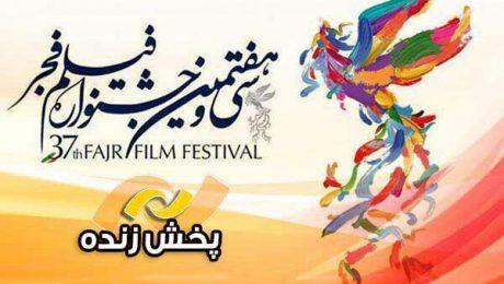 پایان تیتر: پخش زنده جشنواره فیلم فجر