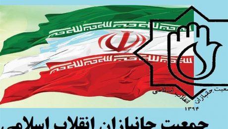 پایان تیتر: جمعیت جانبازان انقلاب اسلامی