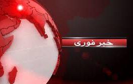 حادثه تروریستی در سیستان و بلوچستان