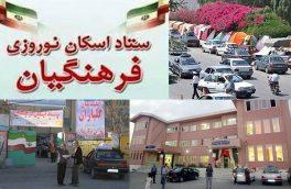اسکان نوروزی فرهنگیان در سراسر کشور + آدرس مراکز