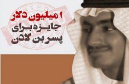 وزارت امورخارجه آمریکاجایزه یک میلیون دلاری برای دستگیری پسر بن لادن تعیین کرد