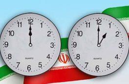ساعت رسمی کشور ساعت ۲۴ امشب به جلو کشیده میشود