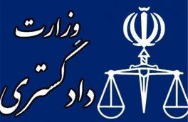 جزئیات آزمون استخدامی و جذب نیرو در وزارت دادگستری