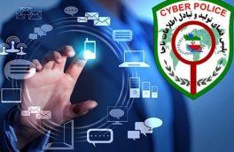 ثبت آگهی ، ترفند فیشرها برای سرقت اطلاعات بانکی