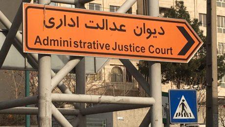 پایان تیتر: دیوان عدالت اداری