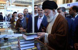 رهبر معظم انقلاب از سی و دومین نمایشگاه بین المللی کتاب بازدید کرد
