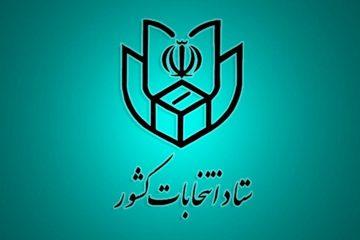 اعلام جزئیات ثبت نام داوطلبان انتخابات یازدهمین دوره مجلس