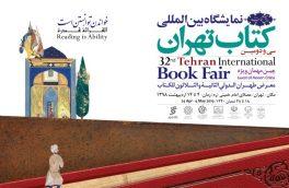 مکان افتتاحیه نمایشگاه کتاب تهران به مصلی تغییر کرد