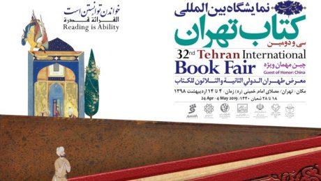 پایان تیتر: نمایشگاه بین المللی کتاب تهران
