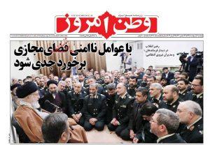 پایان تیتر: روزنامه های دوشنبه 98/01/26