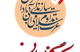 محسن هاشمی رئیس شورای مرکزی و کرباسچی دبیرکل حزب ماندند