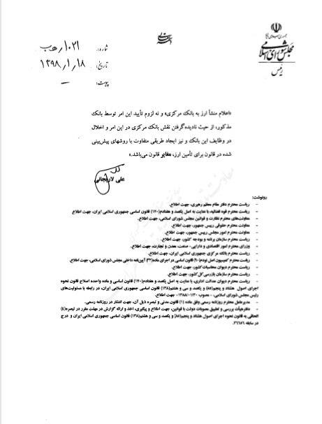 پایان تیتر: نامه لاریجانی
