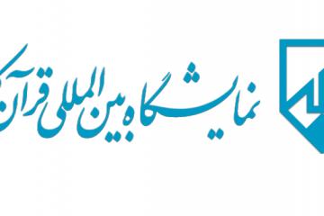 نمایشگاه بینالمللی قرآن کریم آغاز به کار کرد